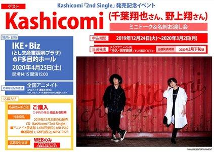 Kashicomi「2nd Single」発売記念イベント