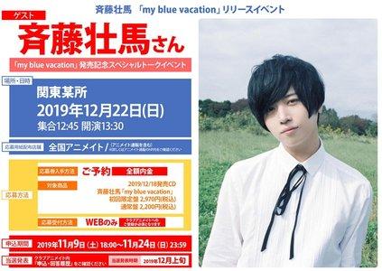 斉藤壮馬 「my blue vacation」リリースイベント