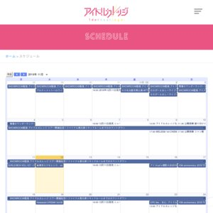 『2019年12月11日発売新曲リリースイベント 秋の令和ソフマップ公演』2019/11/14