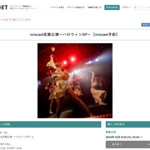 miscast定期公演ーハロウィンSPー