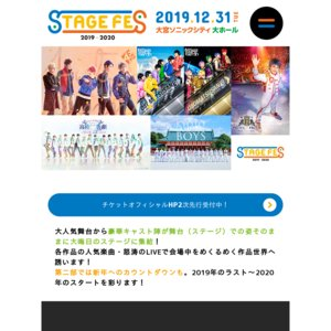 STAGE FES 2019 二部