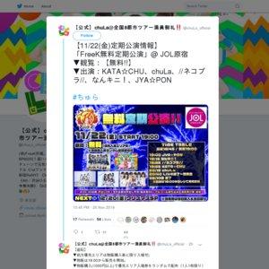 FreeK無料定期公演 11/22