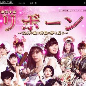 演劇女子部「リボーン〜13人の魂は神様の夢を見る〜 」11/24 1公演目