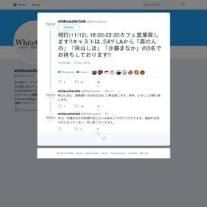 WhiteCastleお試し営業(2019/11/12)