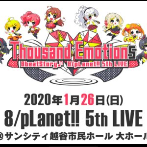 8beatStory♪ 8/pLanet!! 5th LIVE 「Thousand Emotions」
