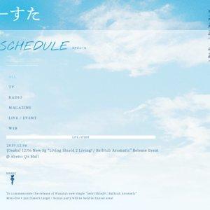 New Single「遮二無二 生きる! / バスタブ・アロマティック」発売イベント