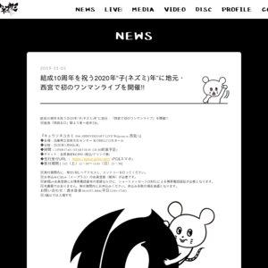 キュウソネコカミ 10th ANNIVERSARY LIVE Welcome to 西宮!!