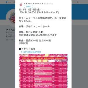 SHIBUYAアイドルストリーマーズ (2019/11/15)