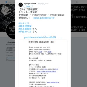 喜多村英梨 LIVE 2020 - ISM -