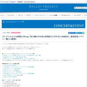 アンジュルム11/20発売27thシングル発売記念ミニライブ&握手会(11/13 東京:ダイバーシティ東京 )