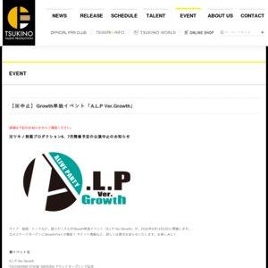 A.L.P Ver.Growth【昼公演】
