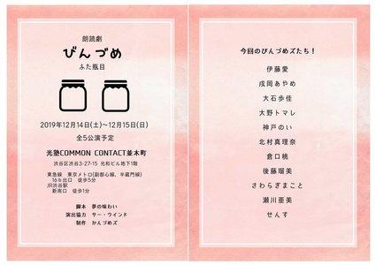朗読劇『びんづめ』ふた瓶目 12月15日 19:00~ (配役Aパターン)