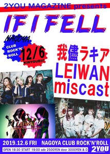 2YOU MAGAZINE presents IF I FELL