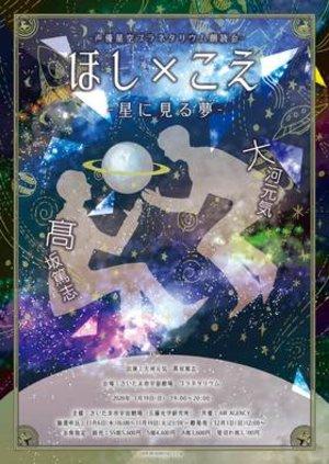 「ほし×こえ-星に見る夢- ~宇宙劇場まつり特別公演~」【さいたま公演】