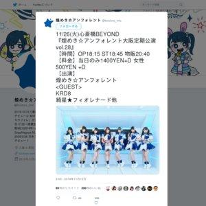 煌めき☆アンフォレント大阪定期公演vol.28