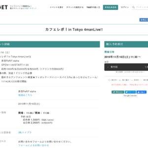 カフェレボ!in Tokyo 4manLive!!