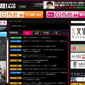 モバイル文化放送スペシャル公開録音『超!mobile A&G presents 電気人間十番勝負!』