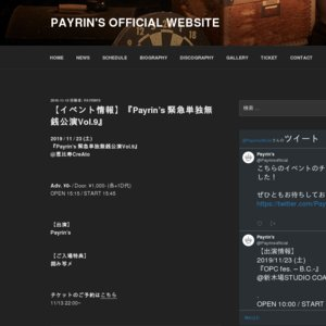 Payrin's 緊急単独無銭公演Vol.9