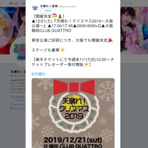 天晴れ!クリスマス2019〜大阪公演〜