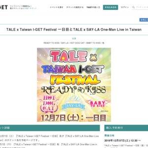 TALE x Taiwan I-GET Festival 一日目(昼)