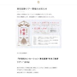 """手羽先センセーション 東名阪静""""年末ご挨拶ツアー"""" 2019 大阪"""