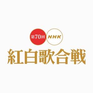 「第70回 NHK紅白歌合戦」番組観覧