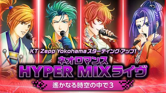 ネオロマンス HYPER MIXライブ 〜遙かなる時空の中で3〜 <3/8 夜の部>