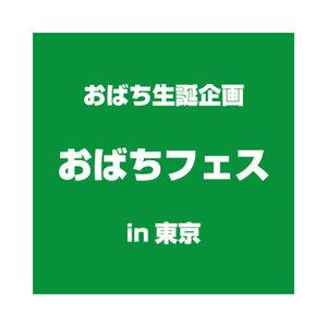 おばち生誕企画 おばちフェス in 東京2部