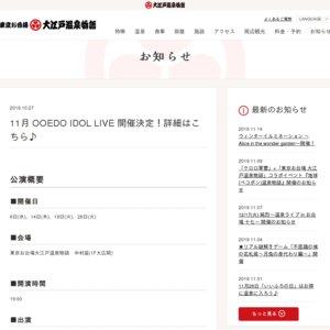 OOEDO IDOL LIVE 2019/11/19