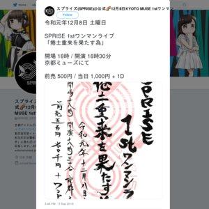 SPRISE 1stワンマンライブ「捲土重来を果たす為」