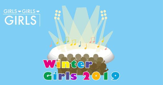 FM FUJI GIRLS❤GIRLS❤GIRLS @AKIBAカルチャーズ劇場Winter Girls 2019 1部