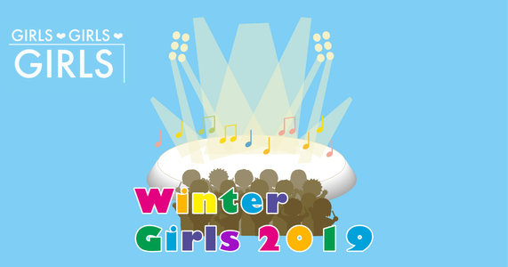 FM FUJI GIRLS❤GIRLS❤GIRLS @AKIBAカルチャーズ劇場Winter Girls 2019 2部