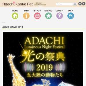 光の祭典2019 マジカルパンチライン
