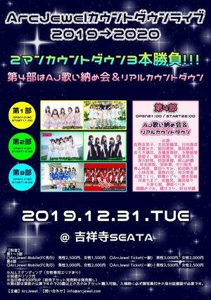 ArcJewelカウントダウンライブ2019→2020 第3部