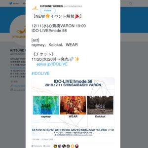IDO-LIVE!!mode.58