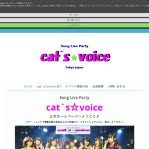 cat`s☆voice ♯19