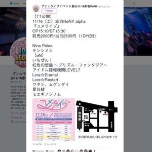 ユメライブ(2019/11/16)