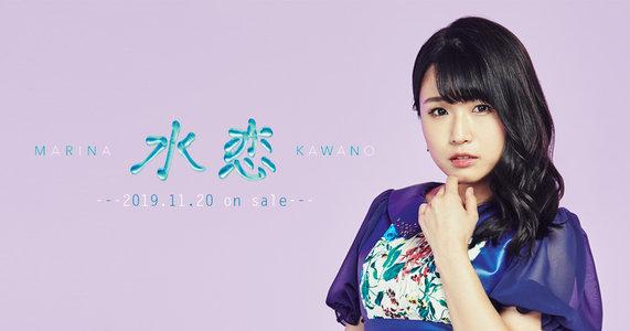 河野万里奈 New SG『水恋』リリースイベント HMV recordshop 新宿ALTA