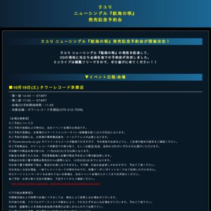 ニューシングル『航海の唄』 発売記念予約会 アリオ川口 1F センターコート 第一部