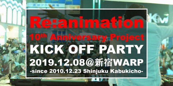2020 Re:animation 10th Anniversary Project KICK OFF PARTY
