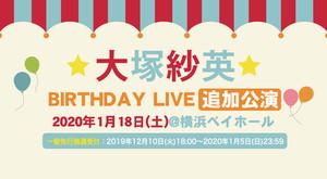大塚紗英BIRTHDAY LIVE 追加公演