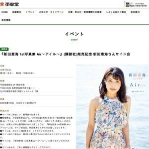 『新田恵海 1st写真集 Air~アイル~』(講談社)発売記念 新田恵海さんサイン会 第2回