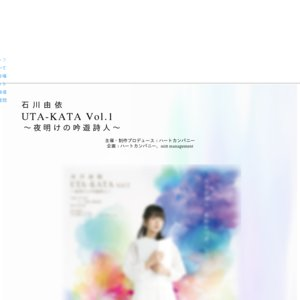 石川由依 UTA-KATA Vol.1 〜夜明けの吟遊詩人〜 札幌 昼の部