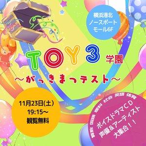 studioLIVEX presents『TOY3学園~学期末テスト~』