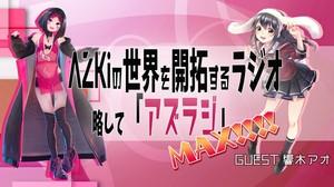 AZKiの世界を開拓するラジオ 略して「アズラジ」MAX!!!! 第4回