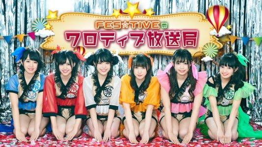 """FES☆TIVEの""""ワロティブ放送局"""" #38"""