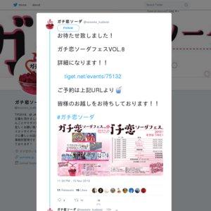 ガチ恋ソーダフェスVOL.8