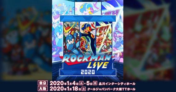 ロックマンライブ2020 東京公演 第1回公演