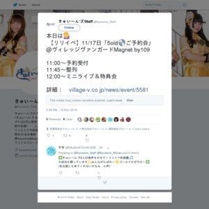 きゅい~ん'ズ待望の6th MINI ALBUM「5old」 発売記念ご予約イベント