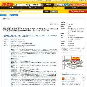 ヒカリキミヲテラス『フィズアライア.ep』インストアイベント@TOWER RECORDS池袋店1部